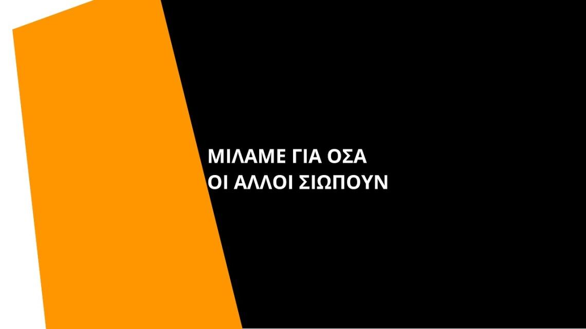 LIVE: Συγκέντρωση για τον Δημήτρη Κουφοντίνα στο κέντρο της Αθήνας