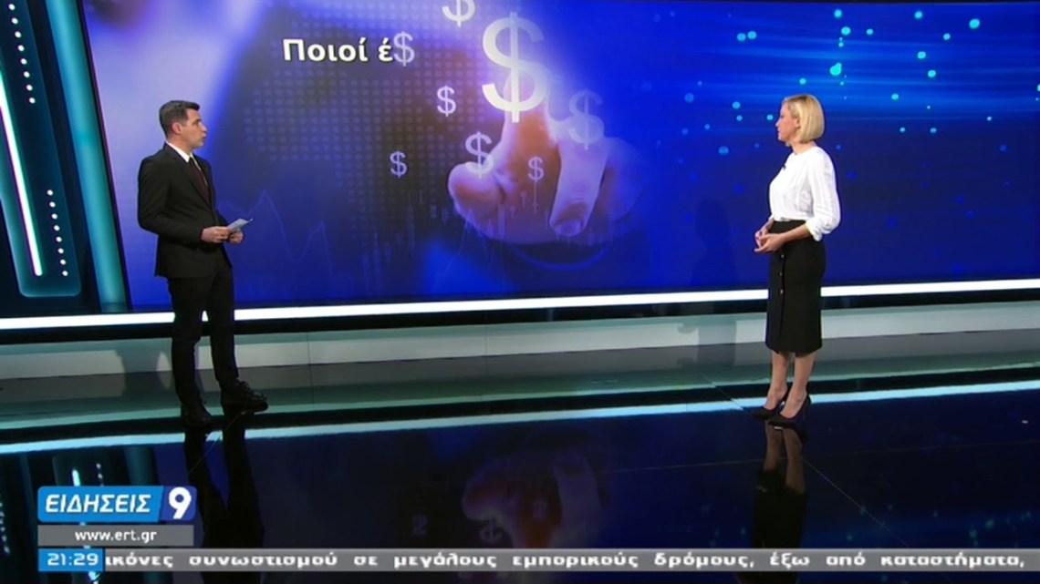 O «ιός της ανισότητας» – Ποιοι έγιναν πλουσιότεροι στην πανδημία   ΕΡΤ 25/01/2021