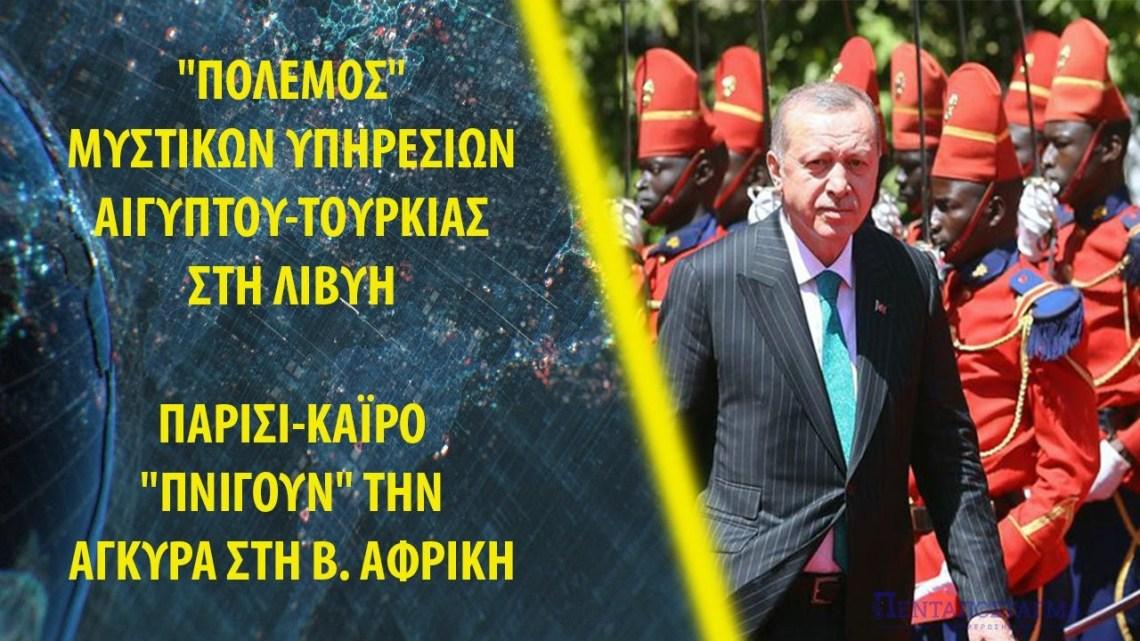 """""""Πόλεμος"""" μυστικών υπηρεσιών Αιγύπτου-Τουρκίας στη Λιβύη – """"Παγίδες"""" Σίσι κατά Άγκυρας στη Β. Αφρική"""