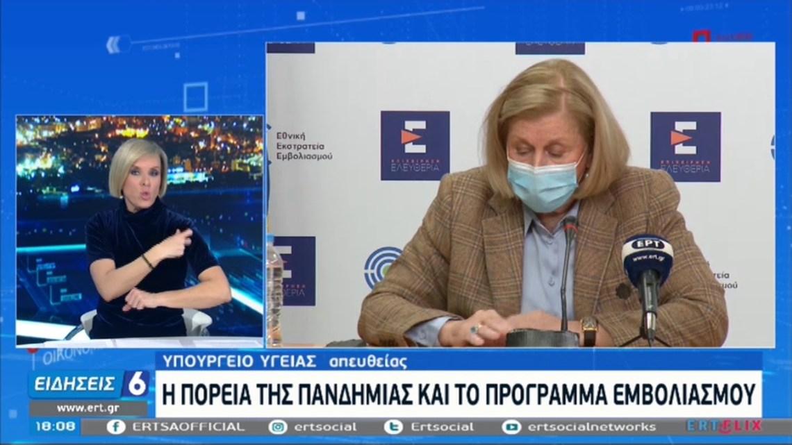Θεοδωρίδου: Ο εμβολιασμός δεν τελειώνει με την πρώτη δόση ΕΡΤ   25/01/2021