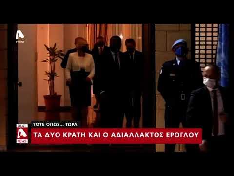 """Το τότε και το τώρα: """"Επιστρέφει"""" στο GREENTREE το Κυπριακό"""