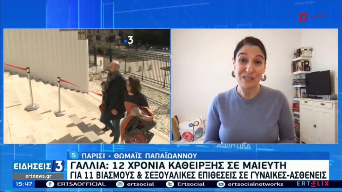 Γαλλία: Γυναικολόγος καταδικάστηκε για βιασμό 11 γυναικών σε εγκυμοσύνη ή λοχεία | 27/02/21 | ΕΡΤ