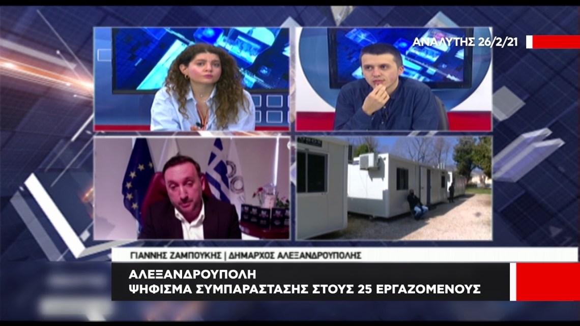 """""""ΟΧΙ"""" από την Αλεξανδρούπολη για μεταφορά του Γραφείου Ασύλου – Καμία ανακοίνωση για την Καβάλα"""