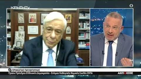 Π.Παυλόπουλος : Οι Ελληνοτουρκικές σχέσεις , η Χάγη και το Κυπριακό