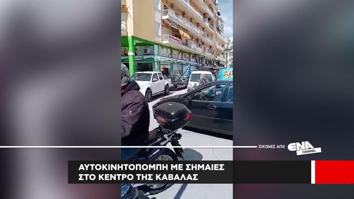 Αυτοκινητοπομπή με Ελληνικές σημαίες στο κέντρο της Καβάλας