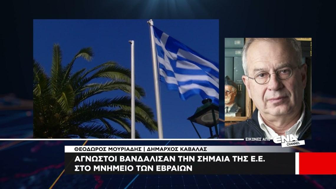 Άγνωστοι κατέβασαν την σημαία της Ε Ε  στο μνημείο των Εβραίων