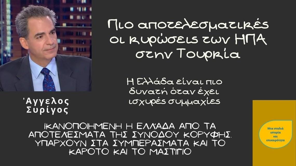 Άγγελος Συρίγος, Ικανοποιημένη η Ελλάδα από τα αποτελέσματα της συνόδου κορυφής