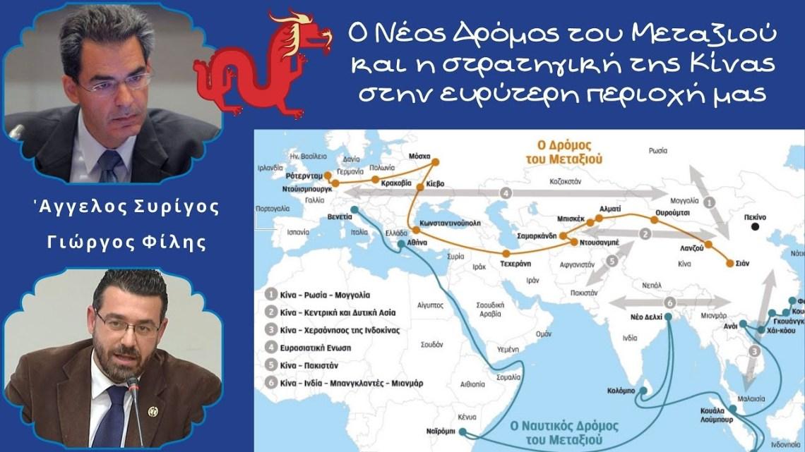 Άγγελος Συρίγος,Γιώργος Φίλης,Ο Νέος Δρόμος του Μεταξιού και η στρατηγική της Κίνας στην περιοχή μας