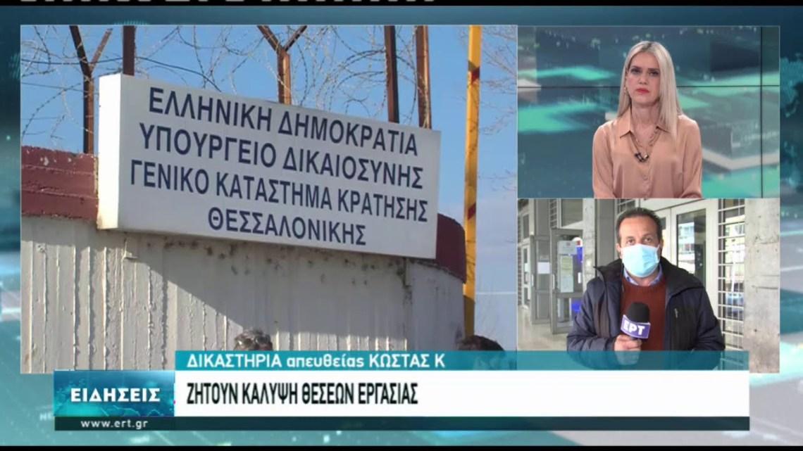 Διαβατά: Απεργούν οι υπάλληλοι εξωτερικής φρούρησης | 02/03/2021 | ΕΡΤ