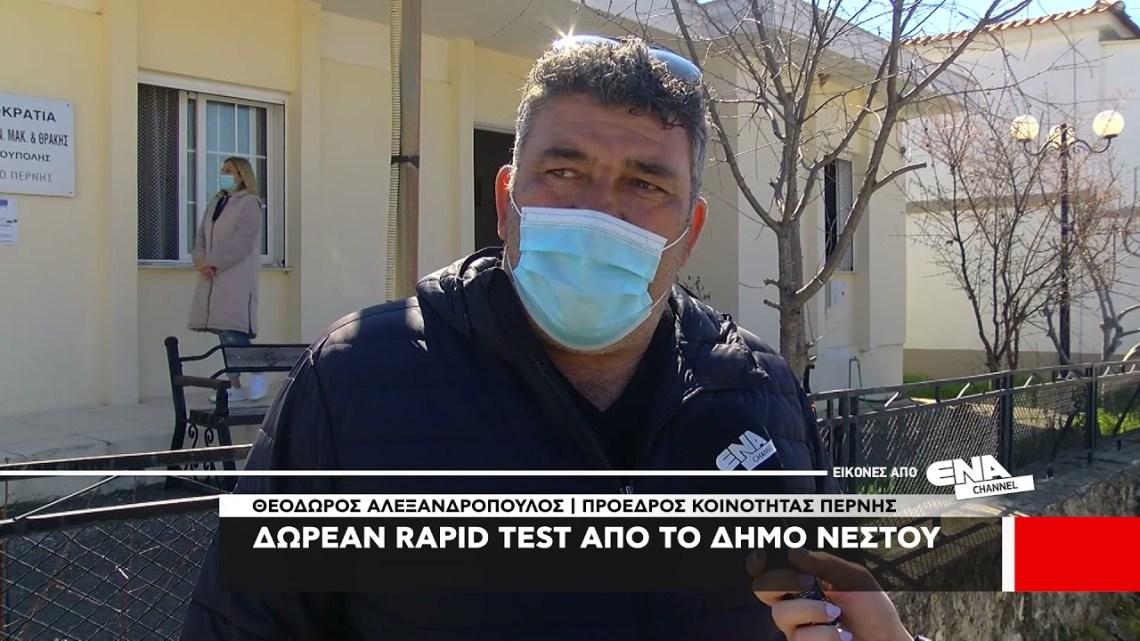 Δωρεάν rapid test απο το Δήμο Νέστου
