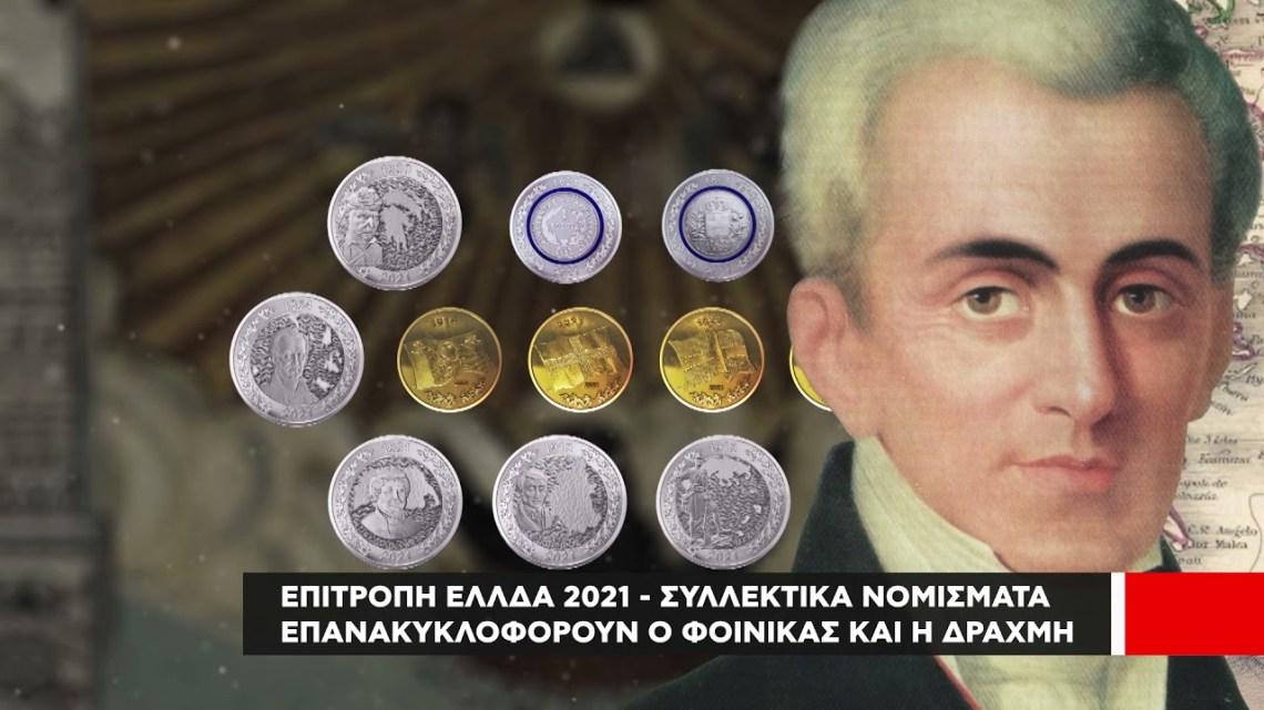 Επιτροπή Ελλάδα 2021   Ξεκίνησε η διάθεση του Νομισματικού Προγράμματος