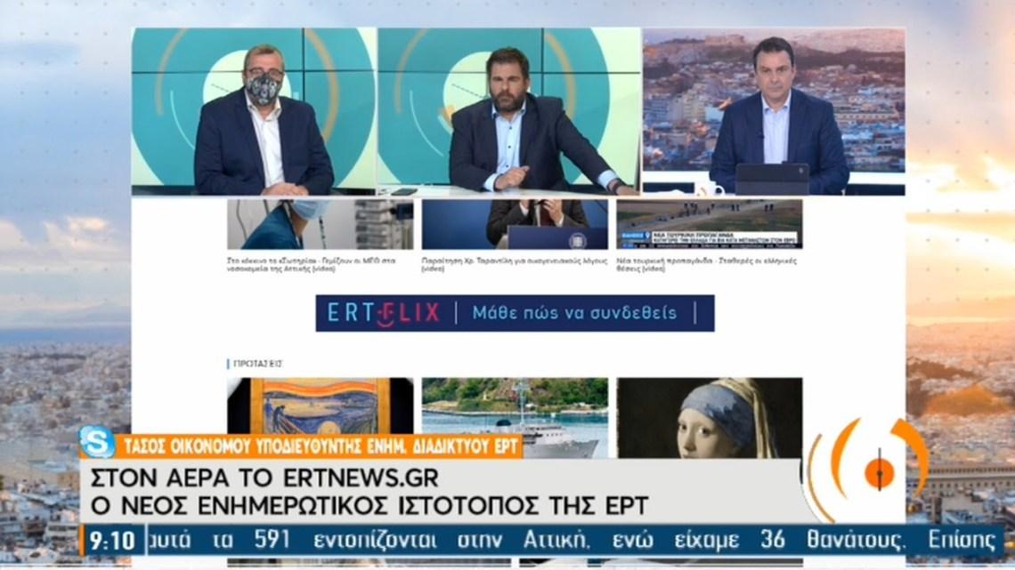 ertnews.gr: Ο νέος ενημερωτικός ιστότοπος της ΕΡΤ | 01/03/2021 | ΕΡΤ