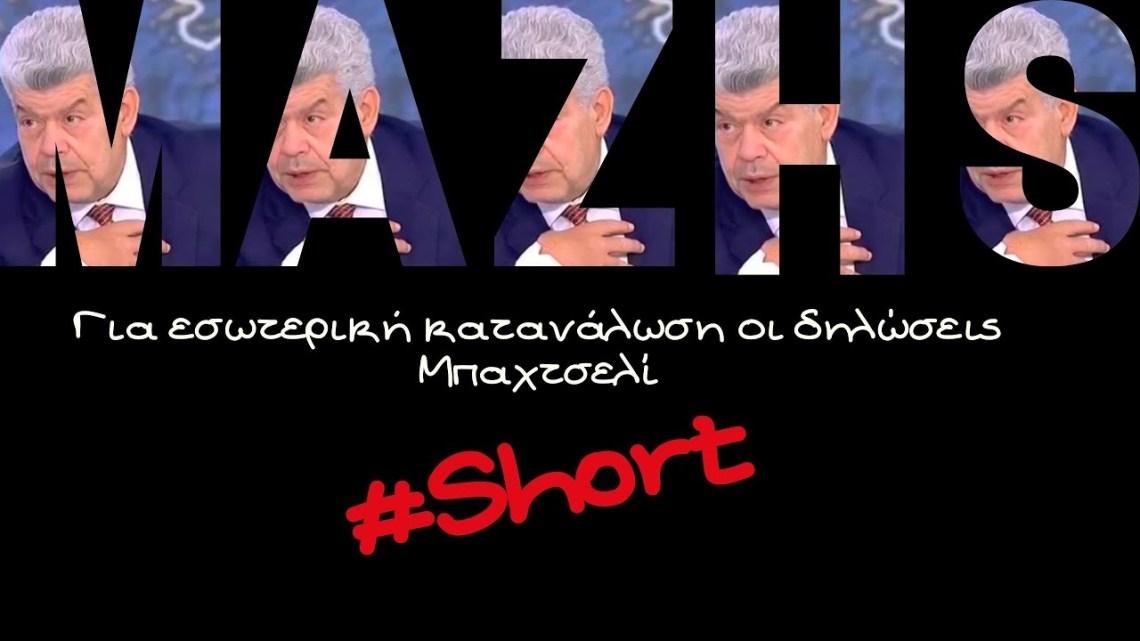 Γιάννης Μάζης, #Short Για εσωτερική κατανάλωση οι δηλώσεις Μπαχτσελί