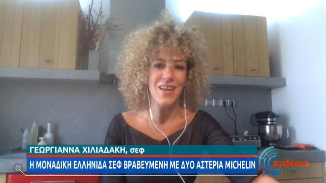 Η μοναδική ελληνίδα σεφ που έχει βραβευθεί με αστέρι Michelen μιλά στην ΕΡΤ |02/03/2021