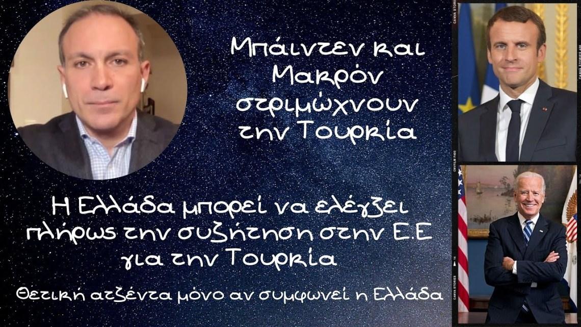 Κωνσταντίνος Φίλης. Η Ελλάδα μπορεί να ελέγξει πλήρως την συζήτηση στην Ε.Ε για την Τουρκία