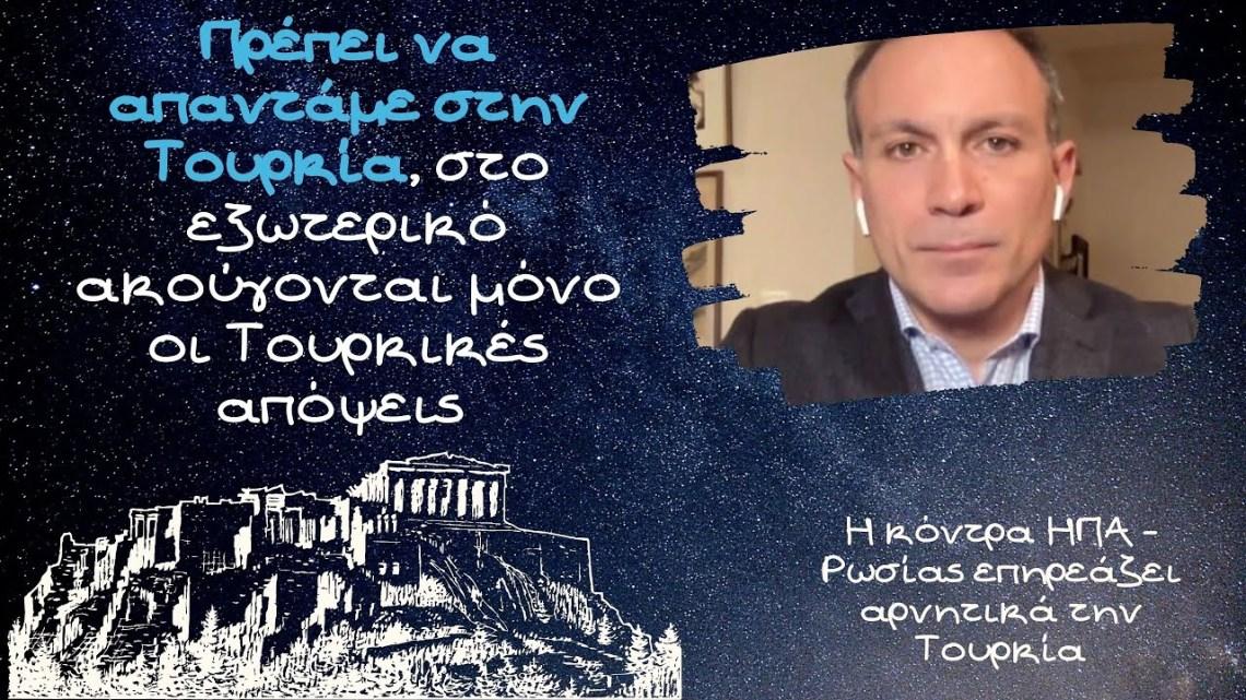 Κωνσταντίνος Φίλης, Πρέπει να απαντάμε στην Τουρκία, στο εξωτερικό ακούγονται μόνο οι απόψεις της