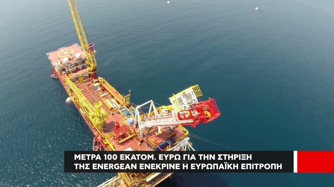 Μέτρα 100 εκατομμυρίων ευρώ για την στήριξη της Energean ενέκρινε η Ευρωπαϊκή Επιτροπή