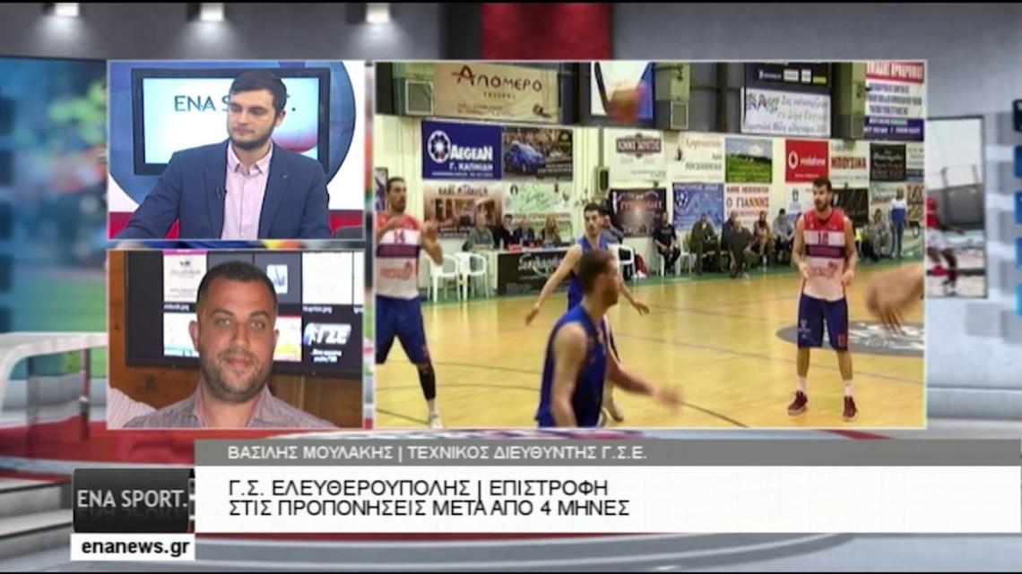 Ο τεχνικός διευθυντής του Γ.Σ. Ελευθερούπολης στο ENA Sport