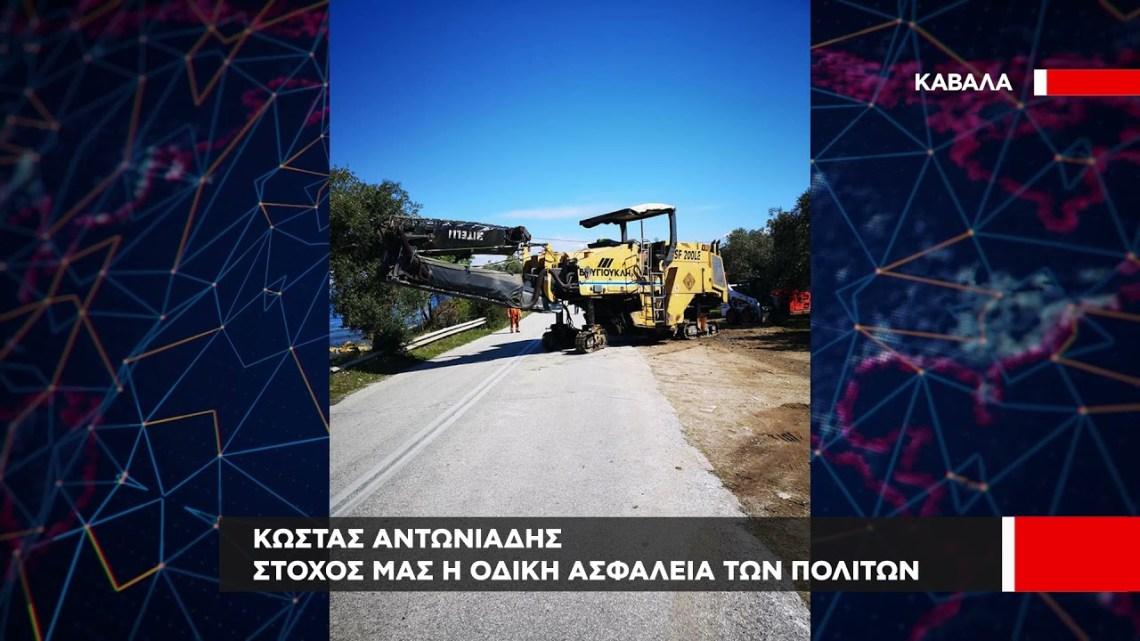5,5 εκατομμύρια ευρώ για ασφαλτικές εργασίες