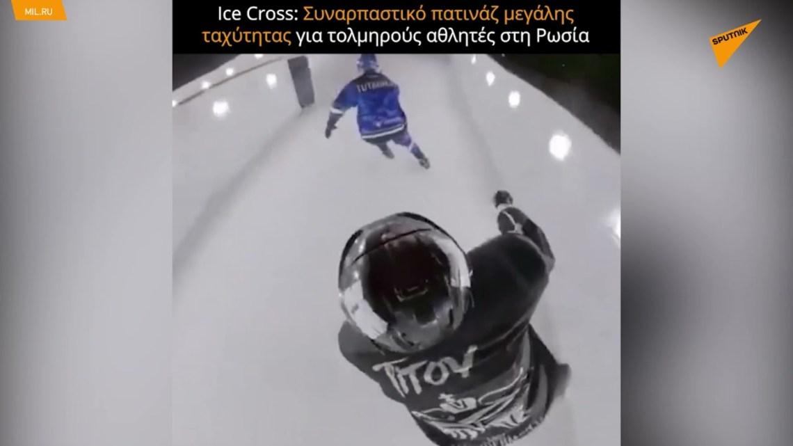 Ice Cross: Ένα συναρπαστικό σπορ μεγάλων ταχυτήτων για τολμηρούς αθλητές