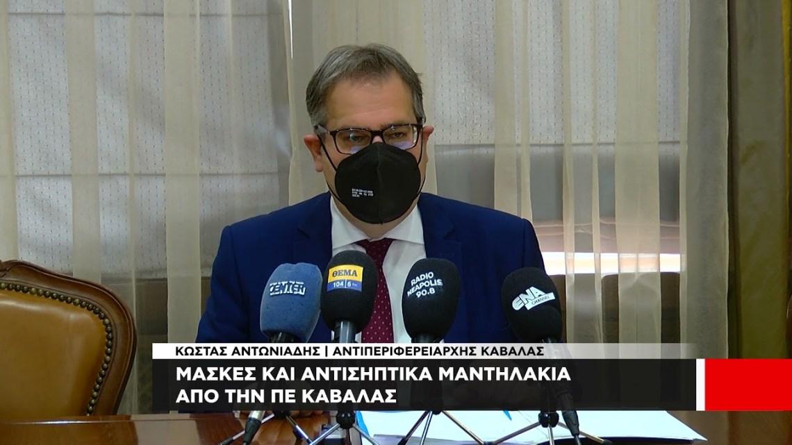 Μάσκες και αντισηπτικά μαντηλάκια από την Π.Ε. Καβάλας