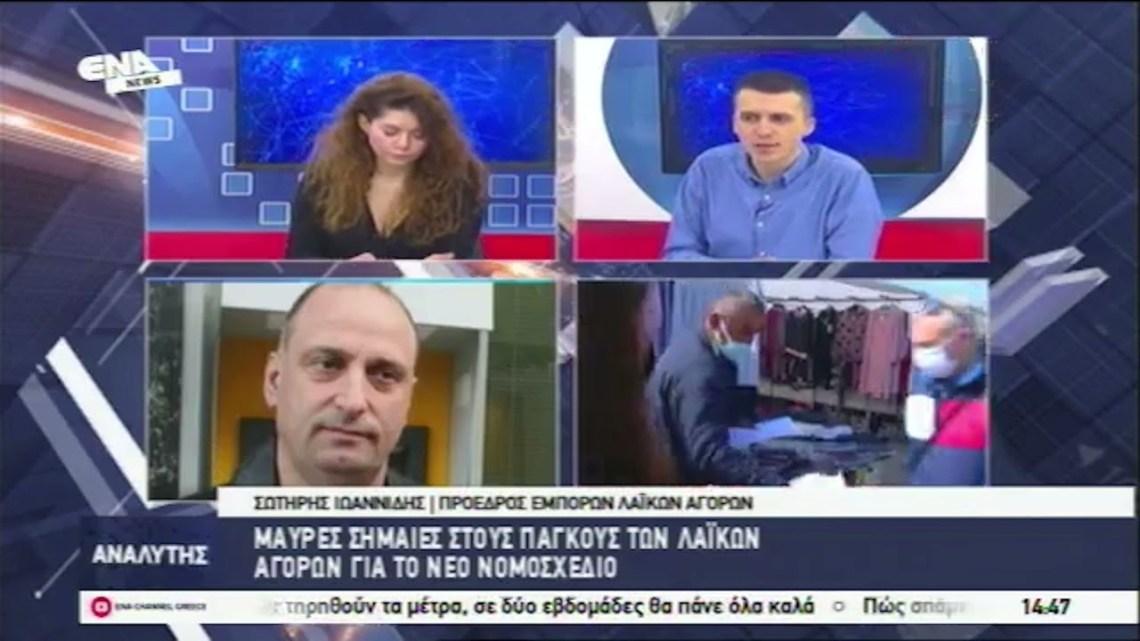 Ο Σωτήρης Ιωαννίδης στον  ΑΝΑΛΥΤΉ για το νομοσχέδιο των λαϊκών αγορών.