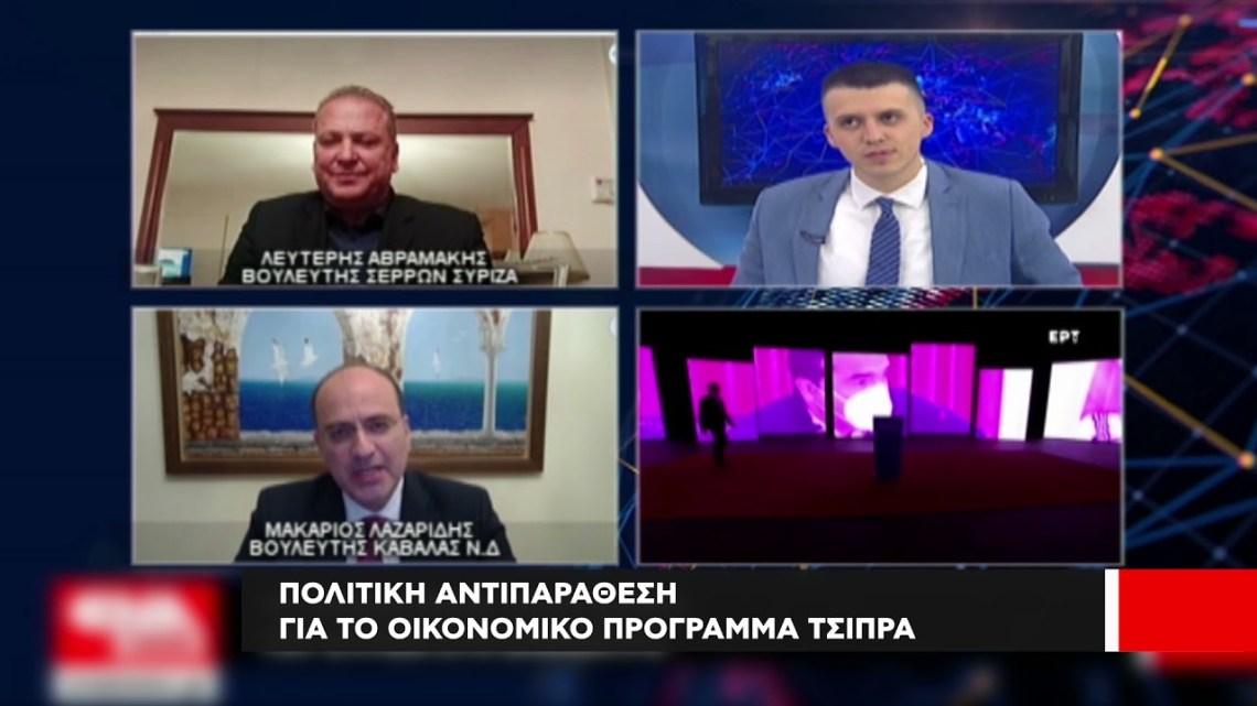 Πολιτική αντιπαράθεση για το οικονομικό πρόγραμμα ΣΥΡΙΖΑ