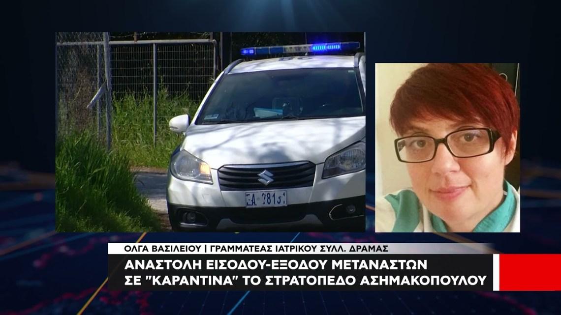 """Σε """"καραντίνα"""" το Στρατόπεδο Ασημακοπούλου λόγω αύξησης κρουσμάτων"""