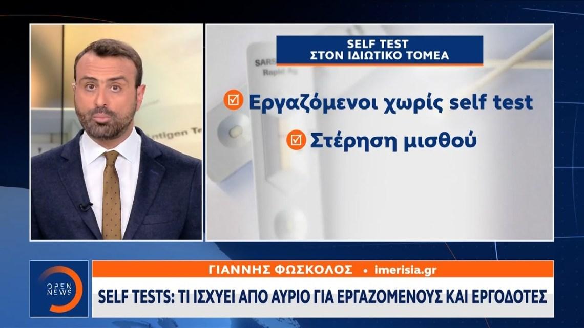 Self tests: Τι ισχύει από αύριο για εργαζόμενους και εργοδότες | OPEN TV