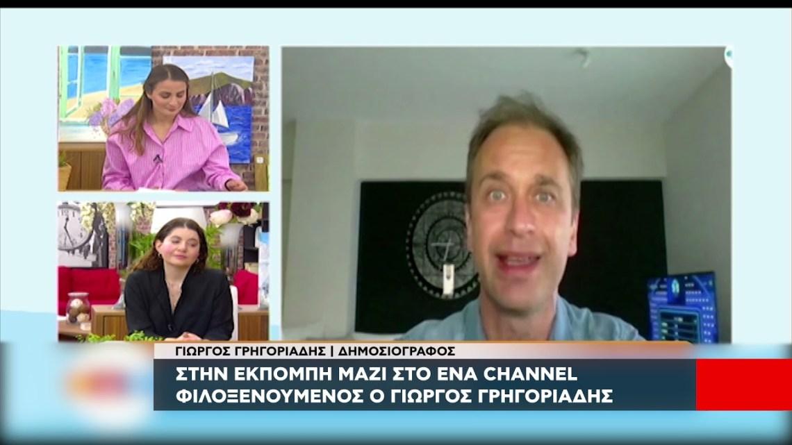 Στην εκπομπή ΜΑΖΙ στο Ena Channel φιλοξενούμενος ο Γιώργος Γρηγοριάδης