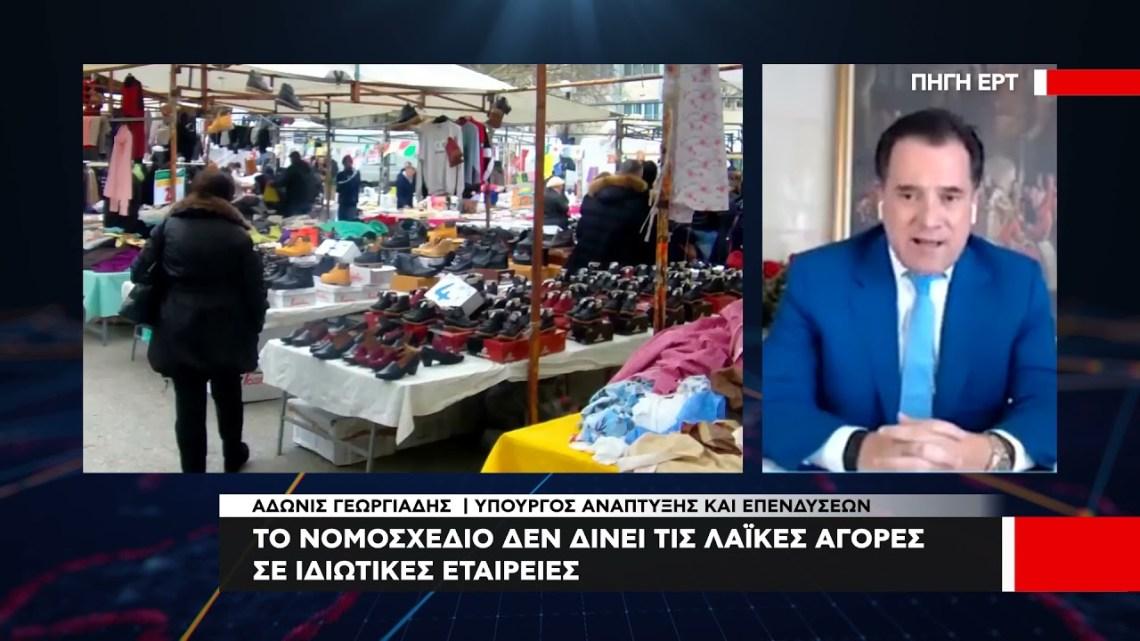 Στο πλευρό των παραγωγών των Λαϊκών αγορών ο Τσίπρας – Παρέμβαση Γεωργιάδη