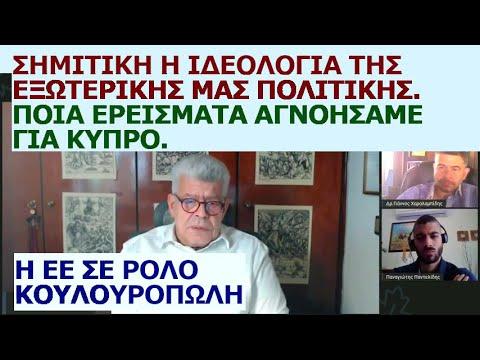 Γιάννης Μάζης: Σημιτική η ιδεολογία της εξωτερικής μας πολιτικής. Ποια ερείσματα αγνοήσαμε για Κύπρο