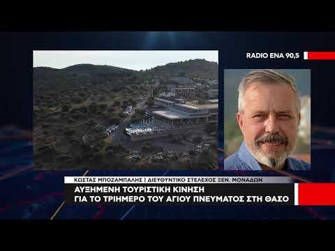Αυξημένη τουριστική κίνηση για το τριήμερο του αγίου Πνεύματος στη Θάσο