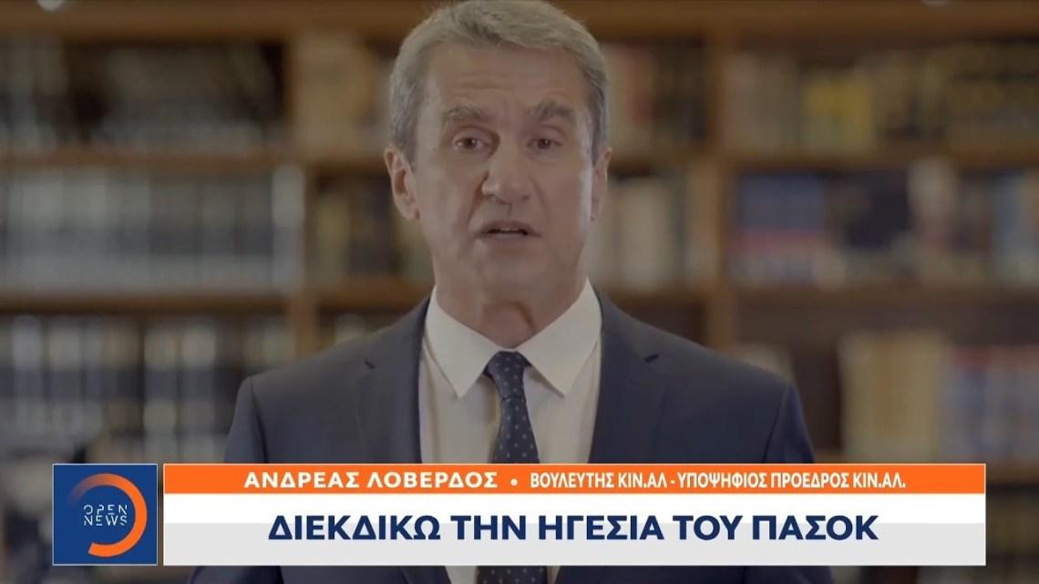 Ανδρέας Λοβέρδος: Διεκδικώ την ηγεσία του ΠΑΣΟΚ | Μεσημεριανό Δελτίο Ειδήσεων 17/6/2021 | OPEN TV