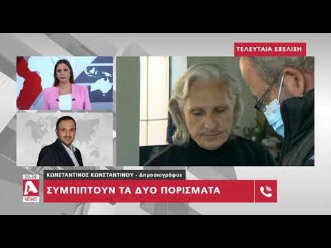 Έγκλημα ο θάνατος του Θανάση: Συμπίπτουν τα δύο πορίσματα