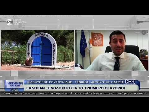 Έκλεισαν ξενοδοχείο για το τριήμερο οι Κύπριοι