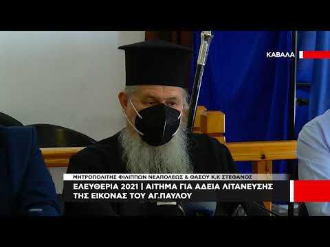Ελευθέρια 2021 | αίτημα για άδεια λιτάνευσης της εικόνας του Αγ. Παύλου