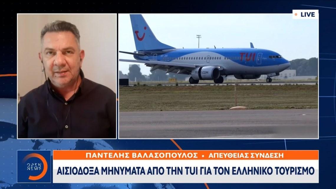 Αισιόδοξα μηνύματα από την TUI για τον ελληνικό τουρισμό | Μεσημεριανό Δελτίο Ειδήσεων  | OPEN TV