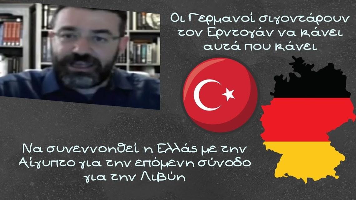 Γιώργος Φίλης, Η Γερμανία κάνει πλάτες και σιγοντάρει την Τουρκία. Να αντιδράσει δυναμικά η Ελλάς