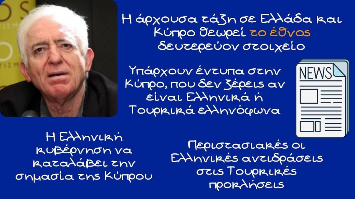 Γιώργος Καραμπελιάς, Εθνομηδενισμός και υποχωρητικότητα όλων των κυβερνήσεων από το 1990