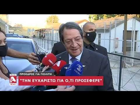 Η πρώτη δήλωση Αναστασιάδη για την παραίτηση Γιολίτη