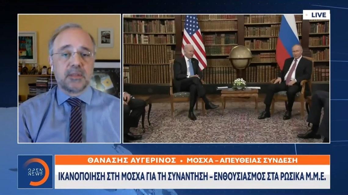 Ικανοποίηση στη Μόσχα για τη συνάντηση – Ενθουσιασμός στα ρωσικά ΜΜΕ | Μεσημεριανό Δελτίο Ειδήσεων