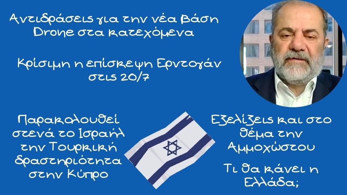 Μιχάλης Ιγνατίου, Βάση στα κατεχόμενα και Αμμόχωστός στην ατζέντα Ερντογάν. Η στάση του Ισραήλ
