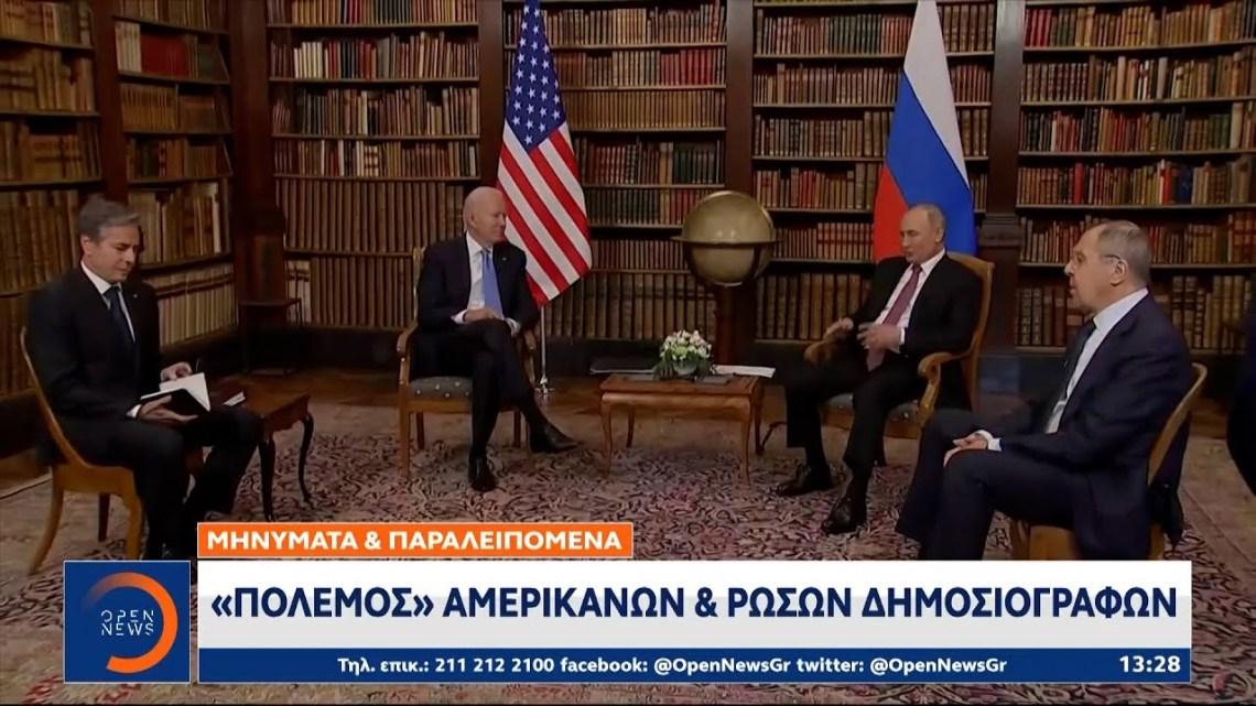 Μηνύματα και παραλειπόμενα: «Πόλεμος» Αμερικανών και Ρώσων δημοσιογράφων | OPEN TV