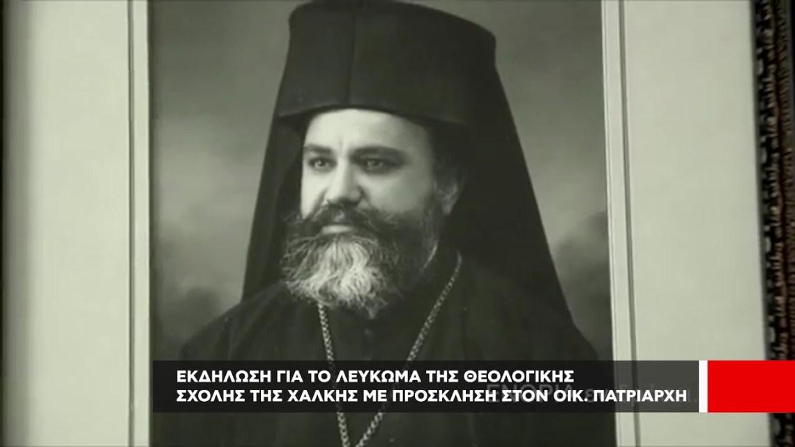 Ο Δήμος Νέστου προσκαλεί τον Οικουμενικό Πατριάρχη για την Θεολογική Σχολή της Χάλκης