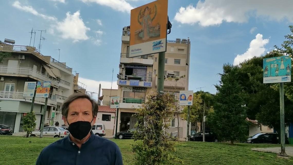 Ο Μιχάλης Ατσάλης στο Newsbomb.gr για τον μαθητικό διαγωνισμό ζωγραφικής στο Περιστέρι
