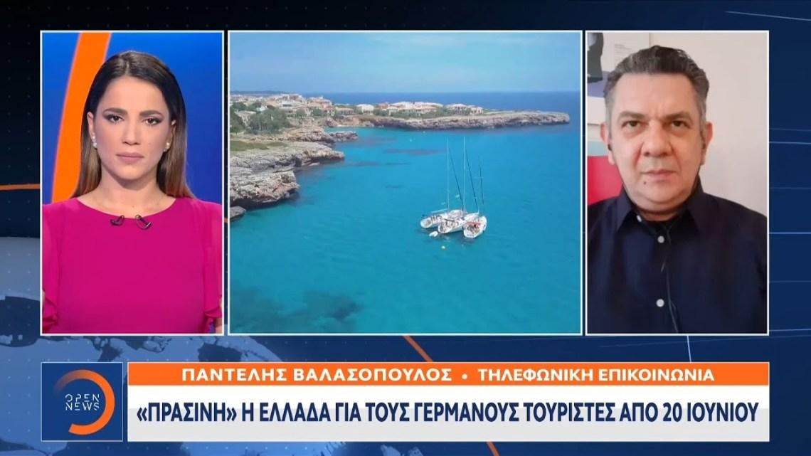 «Πράσινη» η Ελλάδα για τους Γερμανούς τουρίστες από 20 Ιουνίου   Μεσημεριανό Δελτίο Ειδήσεων