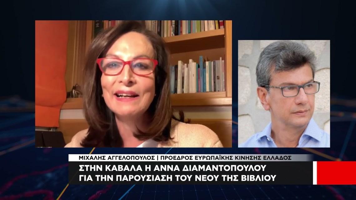 Στην Καβάλα την Τρίτη η Άννα Διαμαντοπούλου για την παρουσίαση του νέου της βιβλίου