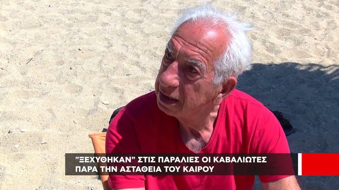 """""""Ξεχύθηκαν"""" στις παραλίες οι Καβαλιώτες παρά την αστάθεια του καιρού"""