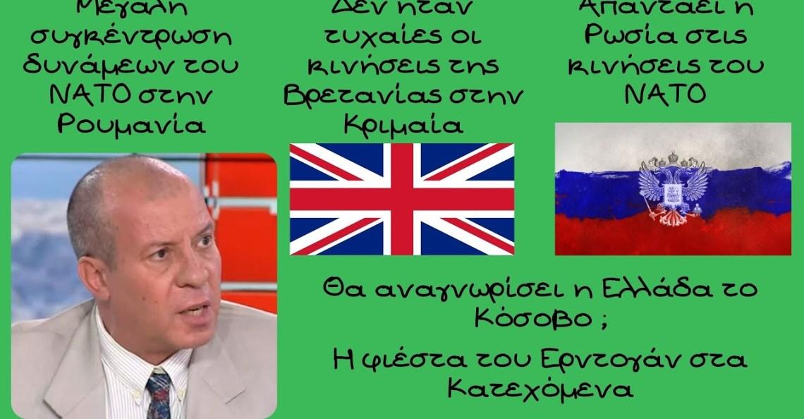Αφεντούλης Λαγγίδης, Επικίνδυνη κλιμάκωση στις σχέσεις ΝΑΤΟ – Ρωσίας. Στη μέση η Ελλάδα λόγω Σούδας